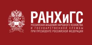 Российская академия народного хозяйства и государственной службы при Президенте РФ — филиал в г. Вологда