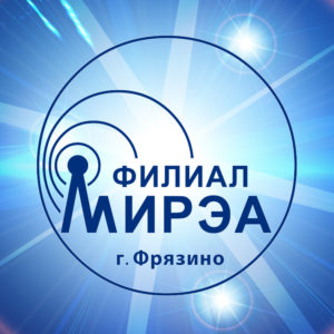 Московский технологический университет — филиал в г. Фрязино