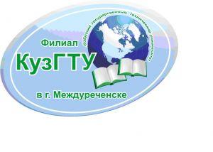 Кузбасский государственный технический университет им. Т.Ф. Горбачева — филиал в г. Междуреченск