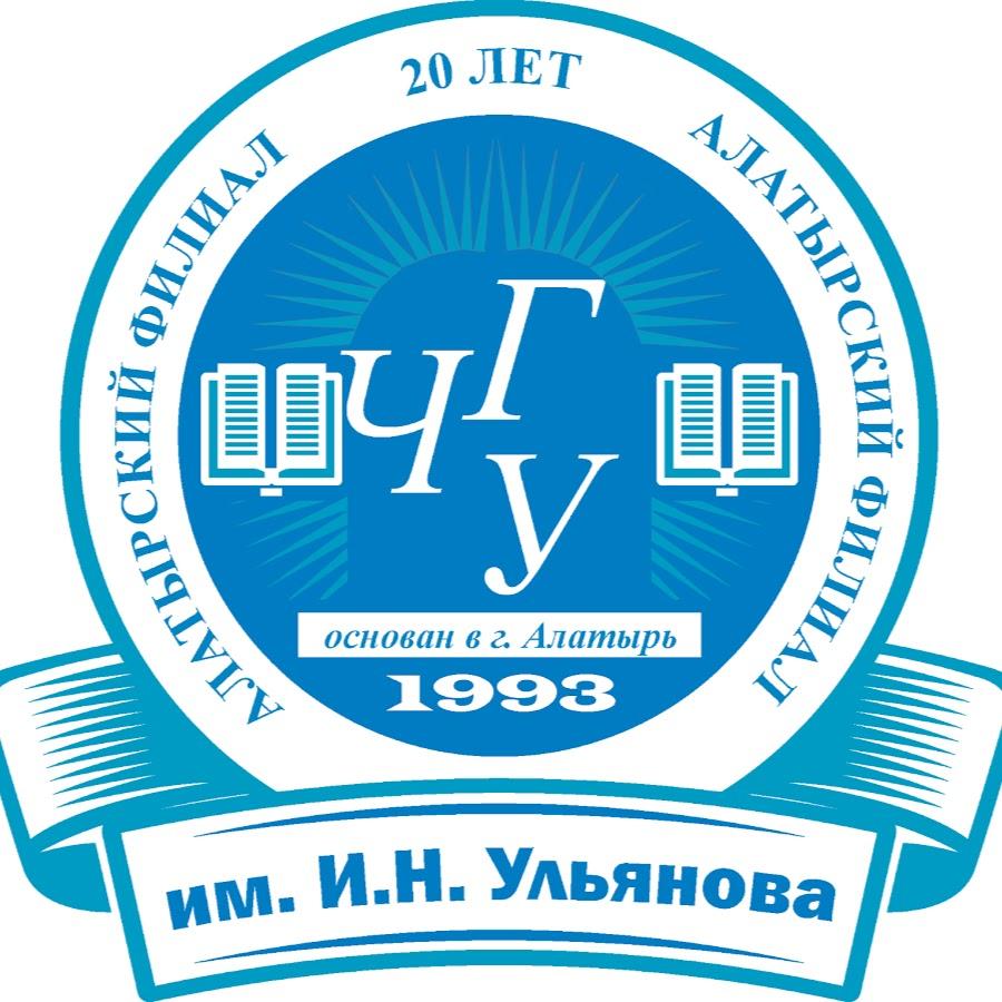 Чувашский государственный университет им. И.Н. Ульянова — филиал в г. Алатырь